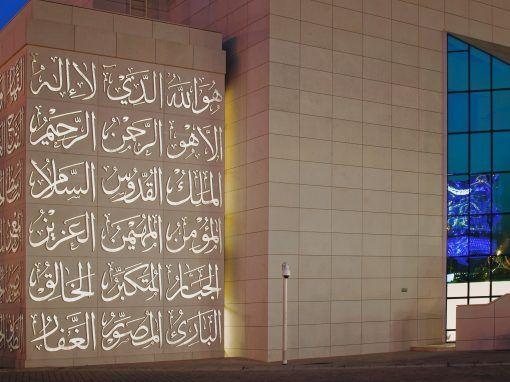 Al Aziz Moschee